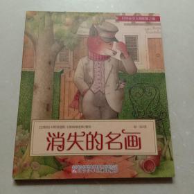 消失的名画:世界童书大师想象之旅