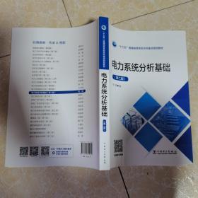 电力系统分析基础第二版