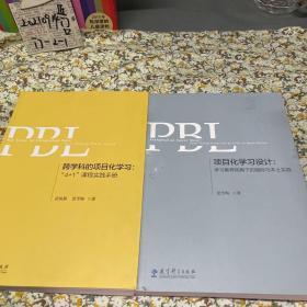 """项目化学习设计:学习素养视角下的国际与本土实践 ; 跨学科的项目化学习:""""4+1""""课程实践手册。2册全"""