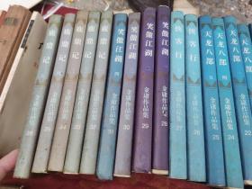 三联软精装《金庸作品集》存35册。品尚可