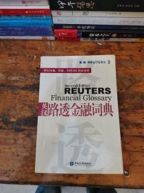 英汉路透金融词典【满30包邮】