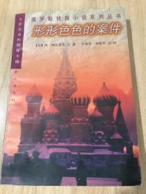 形形色色的案件:俄罗斯侦探小说系列丛书