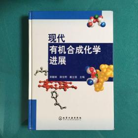 现代有机合成化学进展(塑封发货,整体85品,内如新)