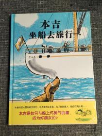 本吉坐船去旅行【全新,精装绘本】