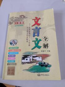 2011初中新课标·文言文全解(7-9年级)(人教版)