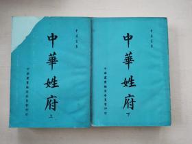 《中华姓府》全二册