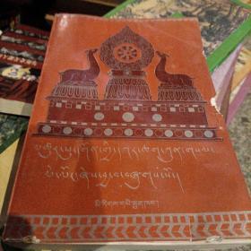 楚布寺志藏文