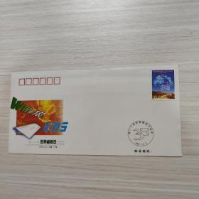 信封:第三十届世界邮政日纪念-纪念封/首日封