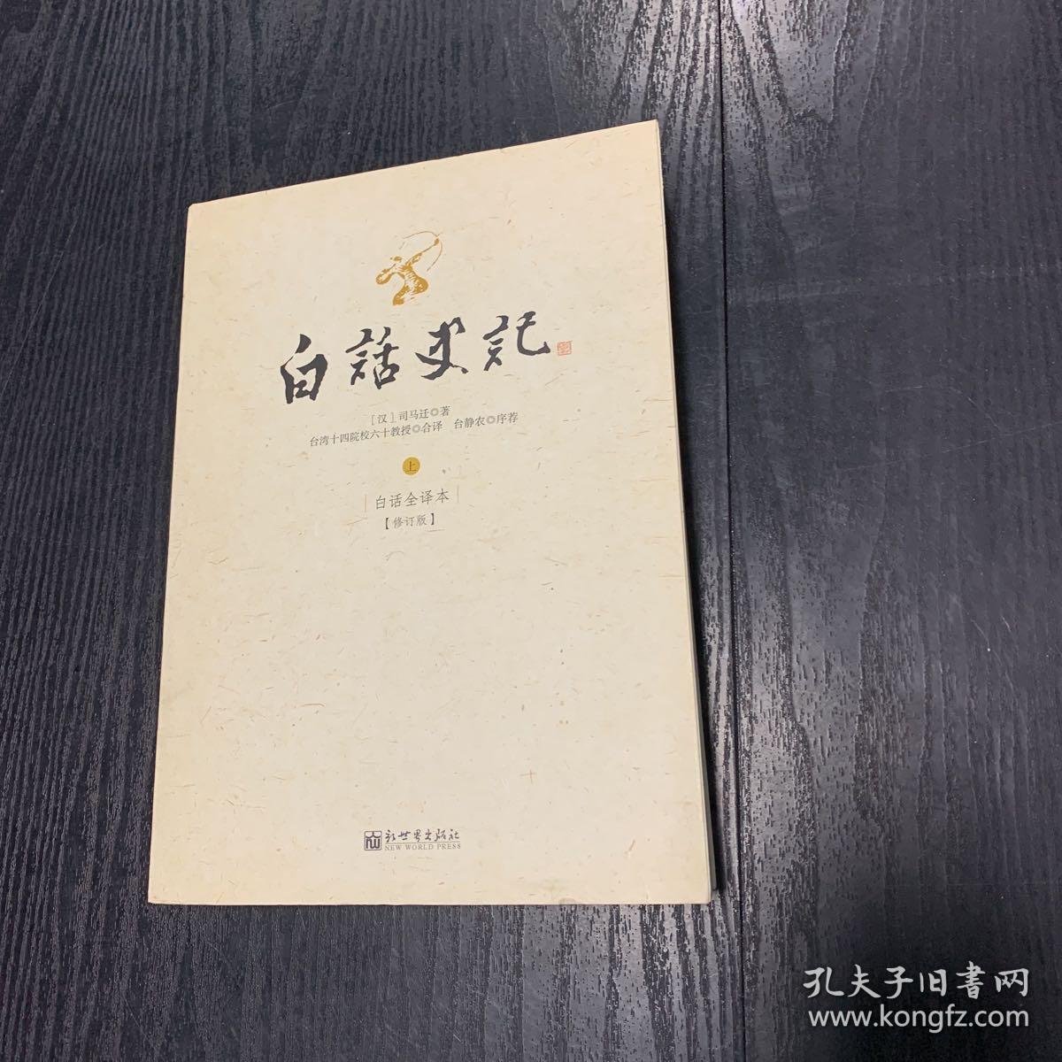 白话史记(上):白话全译本