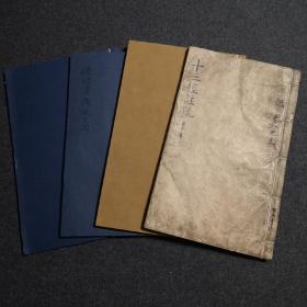 明汲古閣精刻《禮記疏》四冊,字體精美,有藏書印