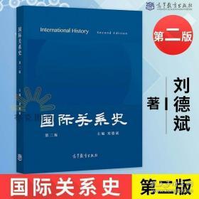国际关系史 第二版