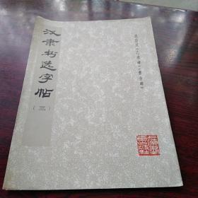 汉隶书选字帖(三)