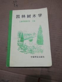 园林树木学