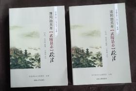 清同治元年 武陵县志 校注 (上.下册)