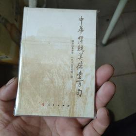 中华传统美德壹百句(口袋书)