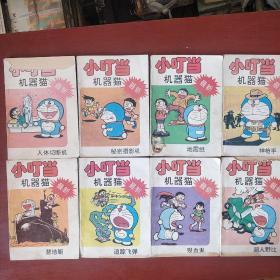 《小叮当机器猫》8册合售 日.藤子不二雄绘画 私藏 书品如图.