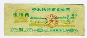 1982年呼和浩特市食油票,伍市两