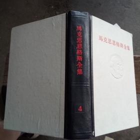 马克思恩格斯全集4第四卷(内含《哲学的贫困》和《共产党宣言》)