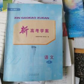 高中新课程同步导学  语文  第三册