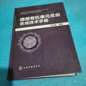 精细有机单元反应合成技术手册