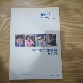 英特尔未来教育核心教程 (中文7.1版)无光盘
