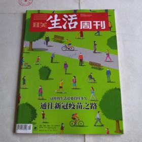 三联生活周刊2020 38封皮字迹