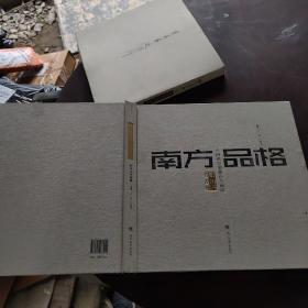 南方品格(中国南方油画山水画派彭州行作品集)