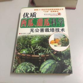 优质西瓜、甜瓜科学无公害栽培技术指南(如图)