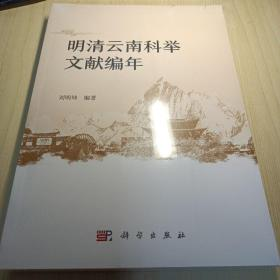 明清云南科举文献编年