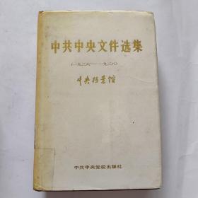中共中央文件选集 第十一册(一 九三六——一九三八)【馆藏】看图