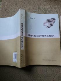 报刊与晚清文学现代化的发生.