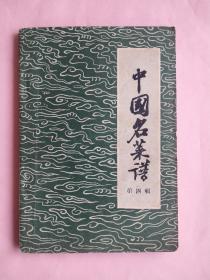 中国名菜谱 第四辑