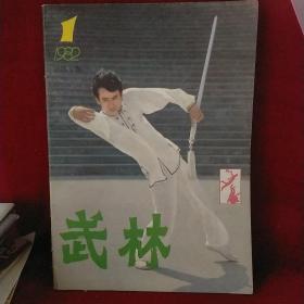 武林 1982.1 (总第4期)