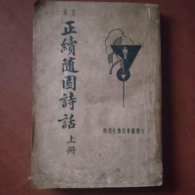 《正续随园诗话》上册 足本 大达图书供应社刊行 伪满洲国时期出版 私藏 品佳 书品如图.