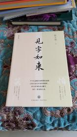 【签名本】张大春签名《见字如来》