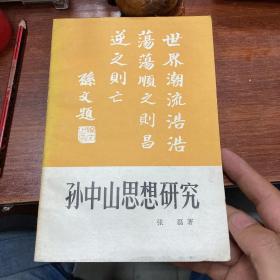 孙中山思想研究(签赠本)