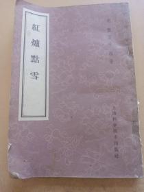 红炉点雪。繁体竖版。明,龚居中著。上海科技出版社。