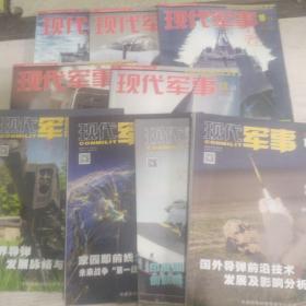 现代军事2009/1/2/10/十2014/4/12十2017/8/9/10/12/九本合售