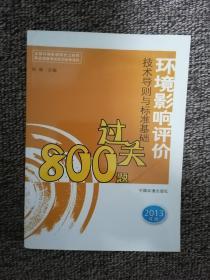 环境影响评价技术导则与标准基础过关800题(2013年版)