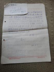 中国科学院院士第十一届全国政协常委朱作言 信札3页