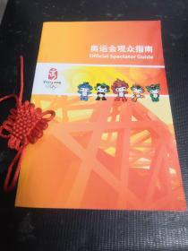 2008年北京奥运会观众指南