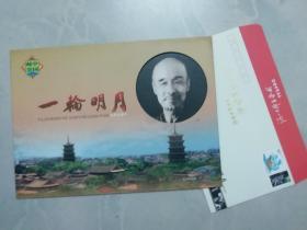 中国邮票-电影故事片《一轮明月》邮折(面值12.8元)