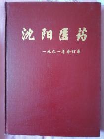 沈阳医药(1991年全年附药物制剂信息专辑增刊)合订本