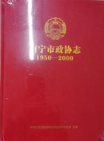 南宁市政协志(1950—2000)