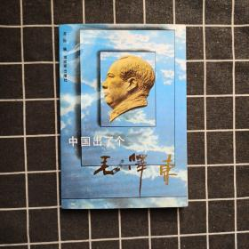 中国出了个毛泽东