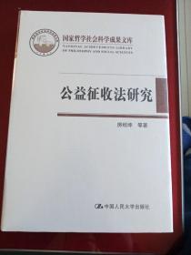 公益征收法研究