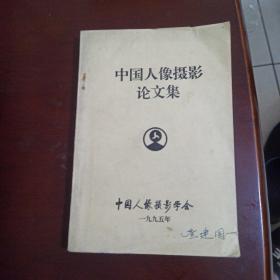 中国人像摄影论文集