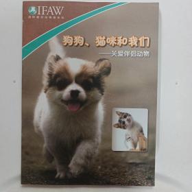 狗狗、猫咪和我们——关爱伴侣动物