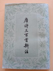 唐诗三百首新注。金性尧注。上海古籍出版社。繁体竖版。