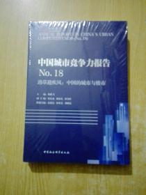 中国城市竞争力报告No.18——劲草迎疾风:中国的城市与楼市(未拆封)